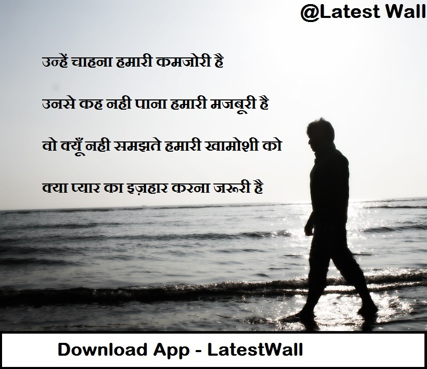 Karana zaruri he hindi shayri