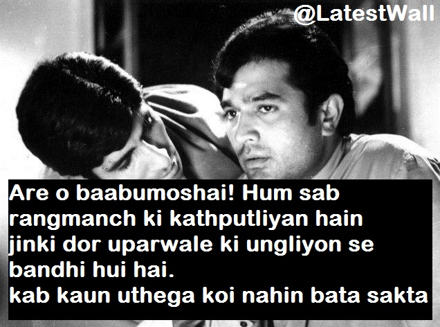 Rajesh Khanna Dialogue in Anand Movie